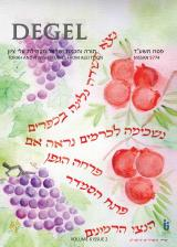 Degel Pesach 5447 Cover